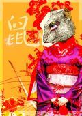 Chinese horoscoop - Het jaar van de Rat (2008)